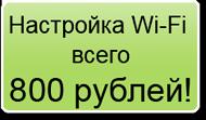 Настройка Wi-Fi
